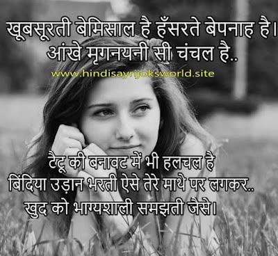 khoobsurat shayari dil se hindi mai