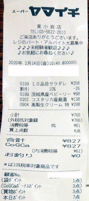 スーパーヤマイチ 東小岩店 2020/2/14 のレシート