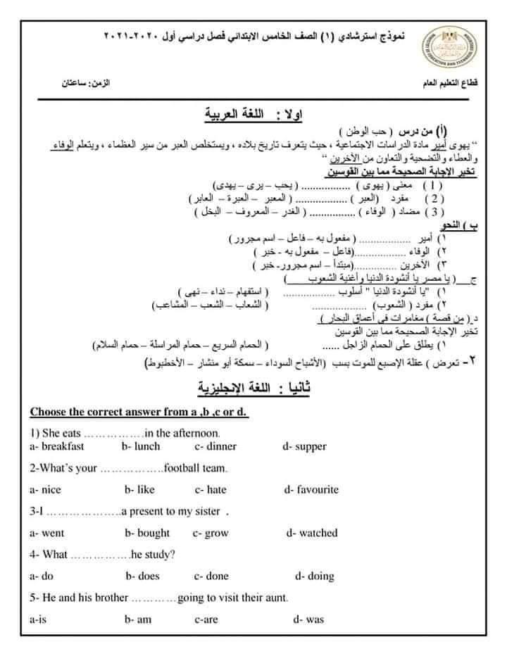 نماذج الوزارة الرسمية للصف الخامس الابتدائي