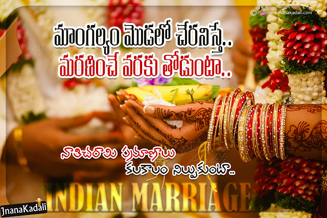 telugu marriage quotes, indian marriage greatness quotes, nice words by bride in telugu, bride