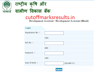 NABARD Development Assistant Scorecard / Marks 2016