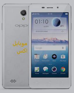 سعر اوبو جوي 3 - Oppo Joy 3 في مصر اليوم