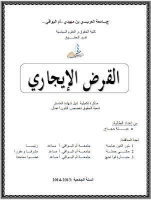 مذكرة ماستر: القرض الإيجاري PDF