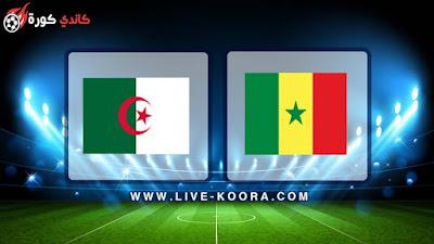 kora star | مشاهدة مباراة السنغال والجزائر بث مباشر يلا شوت الجديد حصري اليوم 19-07-2019 في نهائي كأس الأمم الأفريقية