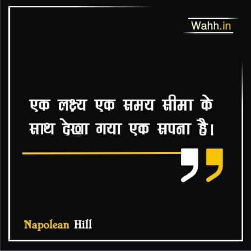 Goals Hindi Thoughts