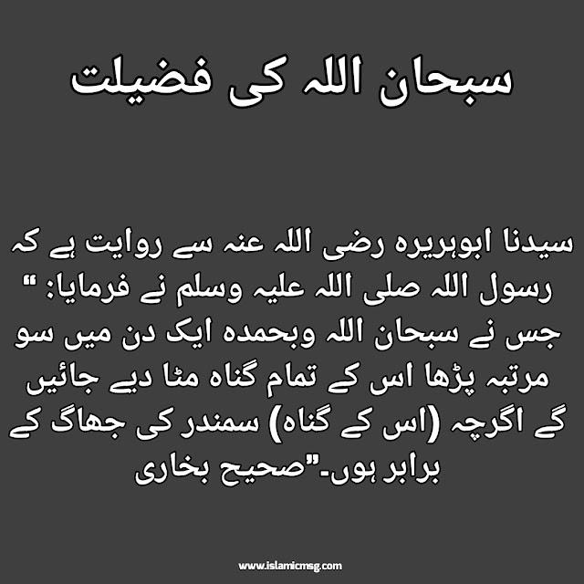 Subhan Allah fazeelat