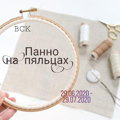 """Задание """"Панно на пяльцах"""" до 29 июля"""