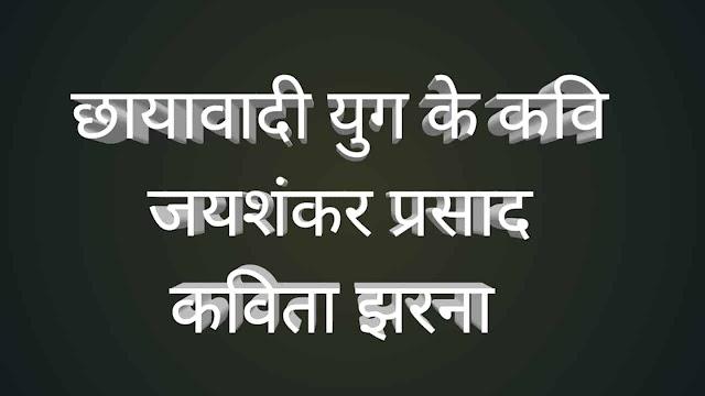 जयशंकर प्रसाद की कविता झरना   Jharana poem of jayshankar prasad in hindi