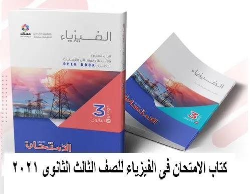 كتاب الامتحان في الفيزياء للصف الثالث الثانوى 2021، تحميل كتاب الامتحان فيزياء للصف الثالث الثانوى 2021 pdf ، ملخص الامتحان فيزياء ثالثة ثانوى 2021بنظام open book