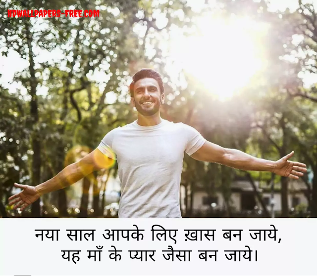 Hindi Shayari Images With HD Wallpaper Photo Download