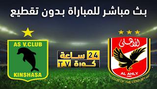 مشاهدة مباراة الأهلي وفيتا كلوب بث مباشر بتاريخ 06-03-2021 دوري أبطال أفريقيا