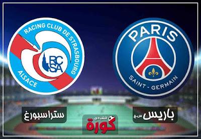 بث مباشر مباراة باريس سان جيرمان وستراسبورج اليوم