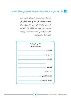 14 - اكتب و اعبر كتاب موازي رائع