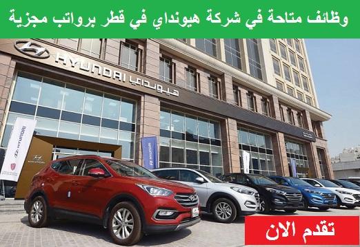 وظائف شاغرة  في شركة هيونداي في قطر برواتب مجزية