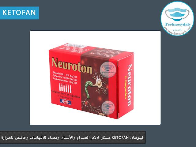 حقن نيوروتونneuroton  لعلاج التهاب الاعصاب