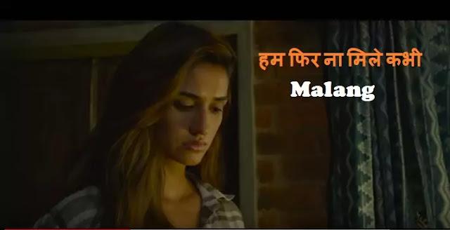 मलंग - हम फिर ना मिले कभी Hum Phir Na Milen Kabhi Lyrics In Hindi –Ankit Tiwari