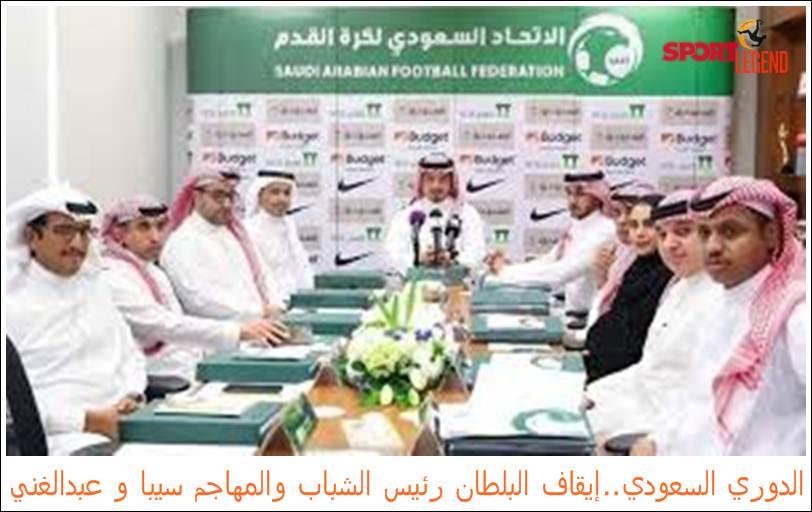 الدوري السعودي..إيقاف البلطان رئيس الشباب والمهاجم سيبا و عبدالغني