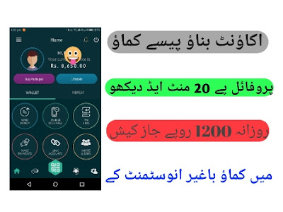 How To Make Money Online With App In Pakistan ( PAY TIME APK )