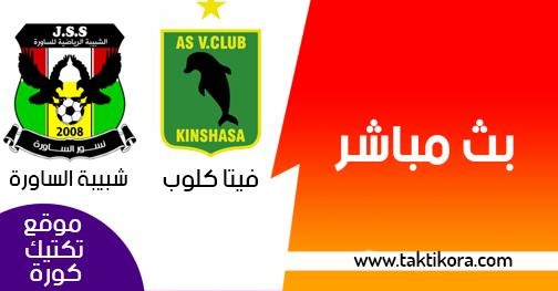 مشاهدة مباراة فيتا كلوب وشبيبة الساورة بث مباشر اليوم 02-02-2019 دوري أبطال أفريقيا