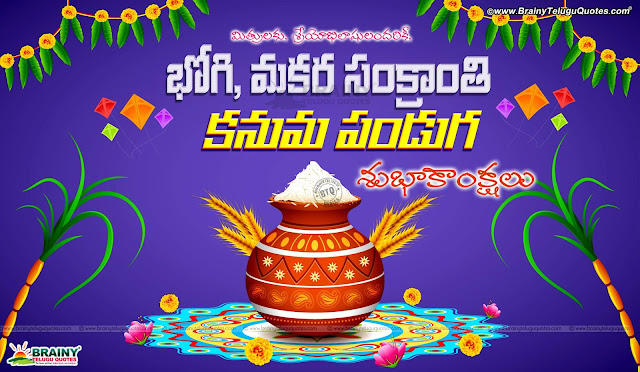 sankranti Wallpapers in Telugu, Telugu makara Sankranti Wishes, Bhogi greetings