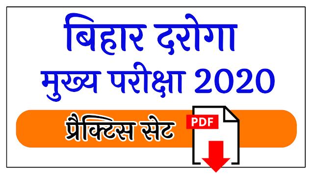 बिहार दरोगा मुख्य परीक्षा प्रैक्टिस सेट Free में डाउनलोड करें:-