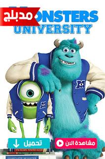 مشاهدة وتحميل فيلم شركة المرعبين المحدودة الجزء الثاني 2 Monster University 2013 مدبلج عربي