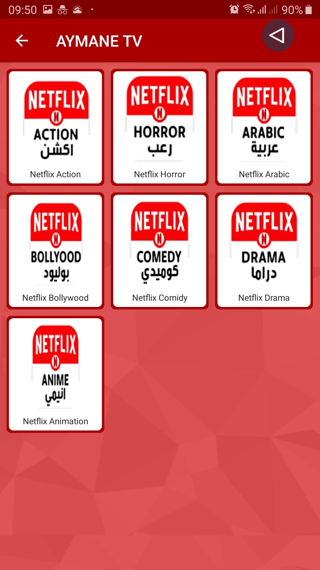 ayman tv أفضل تطبيق لمشاهدة القنوات المشفرة على الاطلاق للأندرويد
