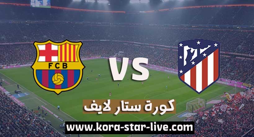 مشاهدة مباراة برشلونة واتلتيكو مدريد بث مباشر رابط كورة ستار 21-11-2020 في الدوري الاسباني