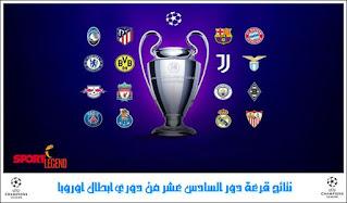 دوري أبطال أوروبا,دوري ابطال اوروبا,قرعة دوري ابطال اوروبا,قرعة دوري ابطال اوروبا 2021,قرعة دور الـ16 من دوري أبطال أوروبا 2021,قرعة دوري أبطال أوروبا,قرعة دوري ابطال اوروبا 2020,قرعة دور ال16 من دوري ابطال اوروبا 2021,موعد قرعة دور ال16 من دوري ابطال اوروبا 2021,توقيت قرعة دور ال16 من دوري ابطال اوروبا 2021,موعد قرعة دور ال١٦ لدوري ابطال اوروبا,نتائج القرعة الجهنمية دوري أبطال أوروبا دور السادس عشر,دوري أبطال أوروبا 2021,قرعة دوري ابطال اوروبا 2020 دور 16,الجولة السادسة من دوري ابطال اوروبا