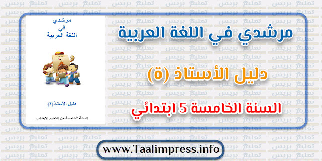 مرشدي في اللغة العربية للمستوى الخامس ابتدائي 2020