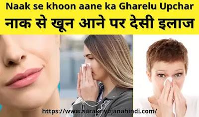 Naak se khoon aane ka Gharelu Upchar