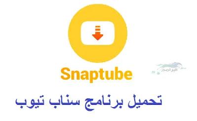 snap tube