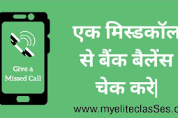 All Bank Balance Missed Call Numbers and Ussd codes