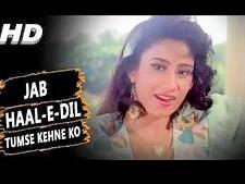 Jab Haal-E-Dil Tumse Kehne Ko lyrics-Video-Nadeem-Shravan-Alka-Yagnik