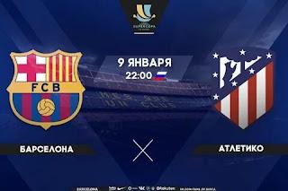 Барселона - Атлетико смотреть онлайн бесплатно 09 января 2020 Барселона - Атлетико М прямая трансляция в 22:00 МСК.