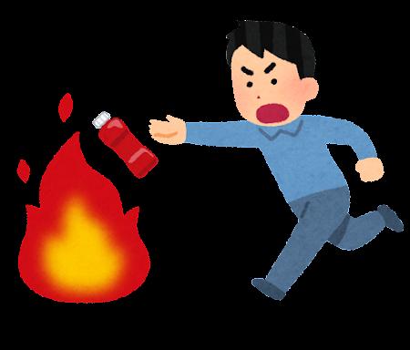 消火ボトルを投げる人のイラスト