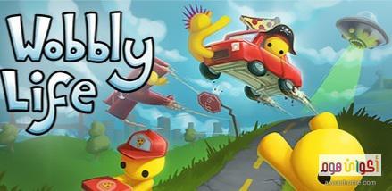 تحميل لعبة Wobbly Life مجانا حياة ووبلي للموبايل و للكمبيوتر 2021