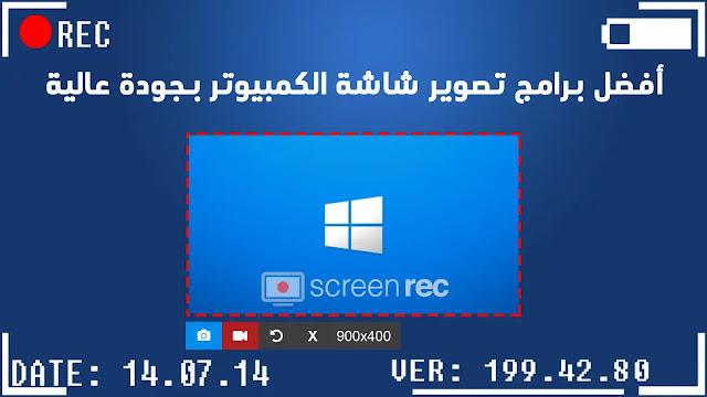 أفضل برامج تصوير شاشة الكمبيوتر بجودة عالية HD Screen Recorder