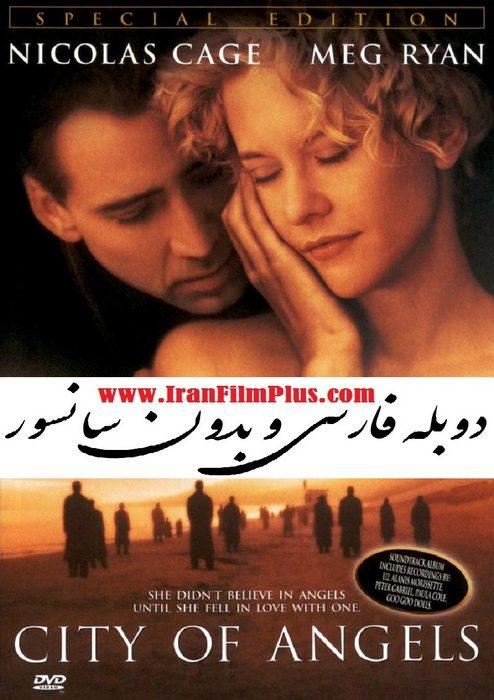 دانلود فیلم دوبله فارسی  شهر فرشتگان (1998) City of Angels