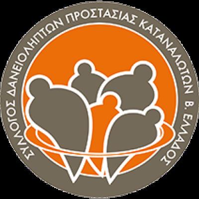 ΔΤ - Ο Σύλλογος Δανειοληπτών και Προστασίας Καταναλωτών Βορείου Ελλάδος καταγγέλλει τον «ύποπτο ρόλο» της ηγεσίας των συμβολαιογράφων στη λειτουργία των ηλεκτρονικών πλειστηριασμών