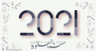 سنة حلوه 2021
