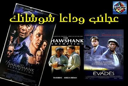 وداعا شوشانك فيلم لا تنتهي عجائبه