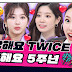 Watch TWICE's new episode on KBS 'BOATTA' (English Subbed)