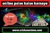 online paise kaise kamaye :- पैसे कमाने के 10 तरीके