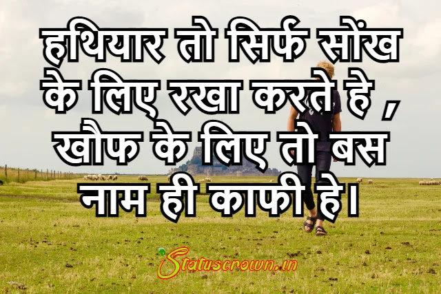 Hindi Motivational Shayari Status Download