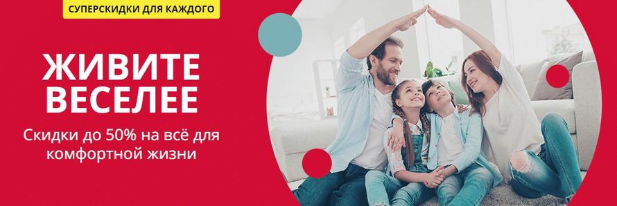 Живите веселее: скидки до 50% на все для комфортной жизни и с бесплатной доставкой уникальная подборка