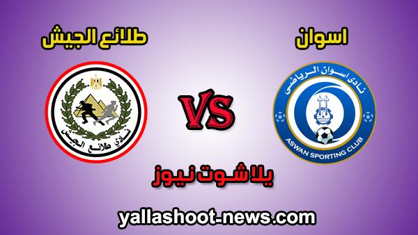 بث مشاهدة مباراة اسوان وطلائع الجيش مباشر اليوم 29-12-2019 في الدوري المصري