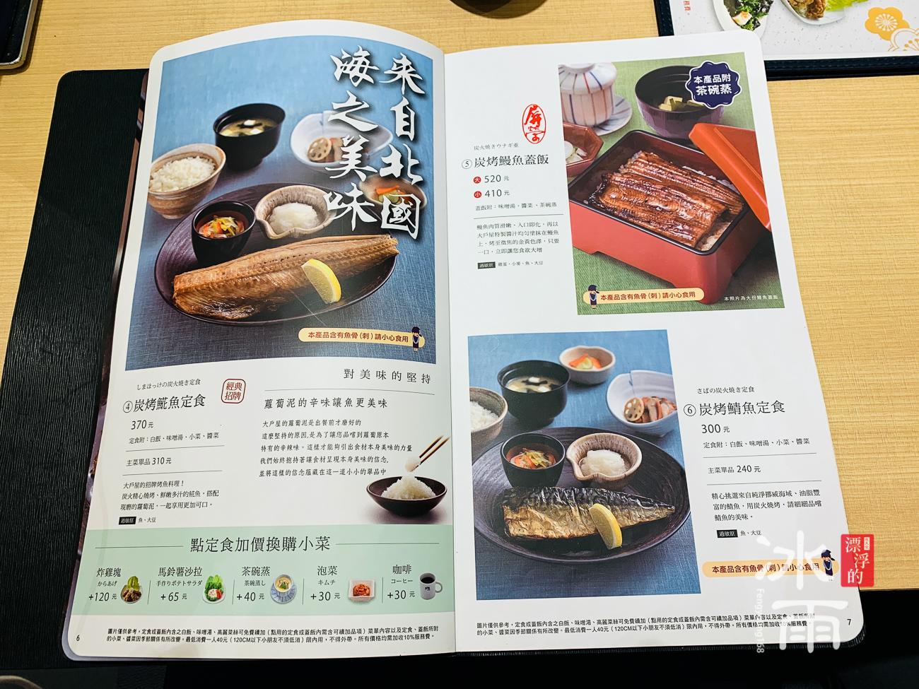 蘆洲家樂福大戶屋|菜單4