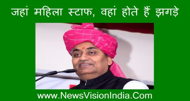 Where There Are Female Staff There Are Fights Education Minister Rajasthan News