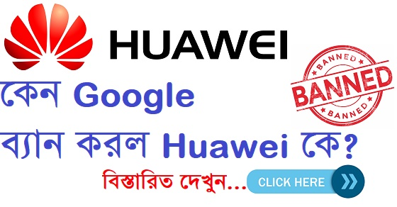 Why Google suspended their Service to Huawei / Huaei the china mobile brand. Keno block korlo google keno ban korlo huaei ke. youtube map and gmail is blocked banned and suspended in huawei mobile phone